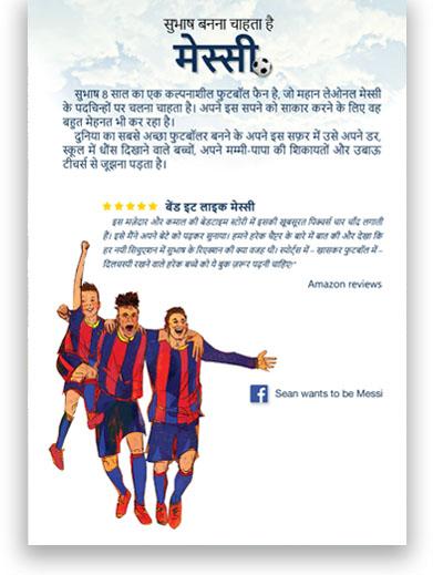 फुटबॉल के बारे में बच्चों की एक प्रेरणात्मक पुस्तक